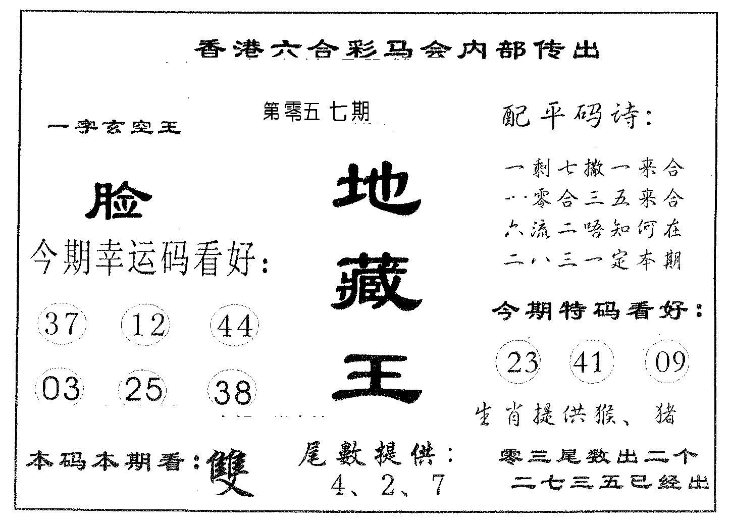 057期地藏王(黑白)