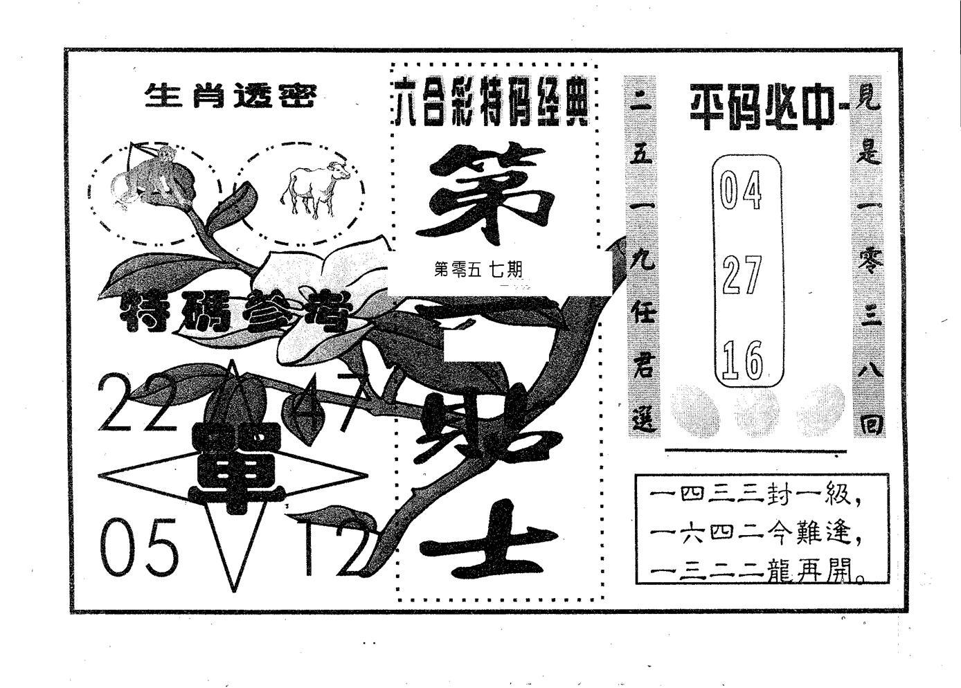 057期第一贴士(黑白)