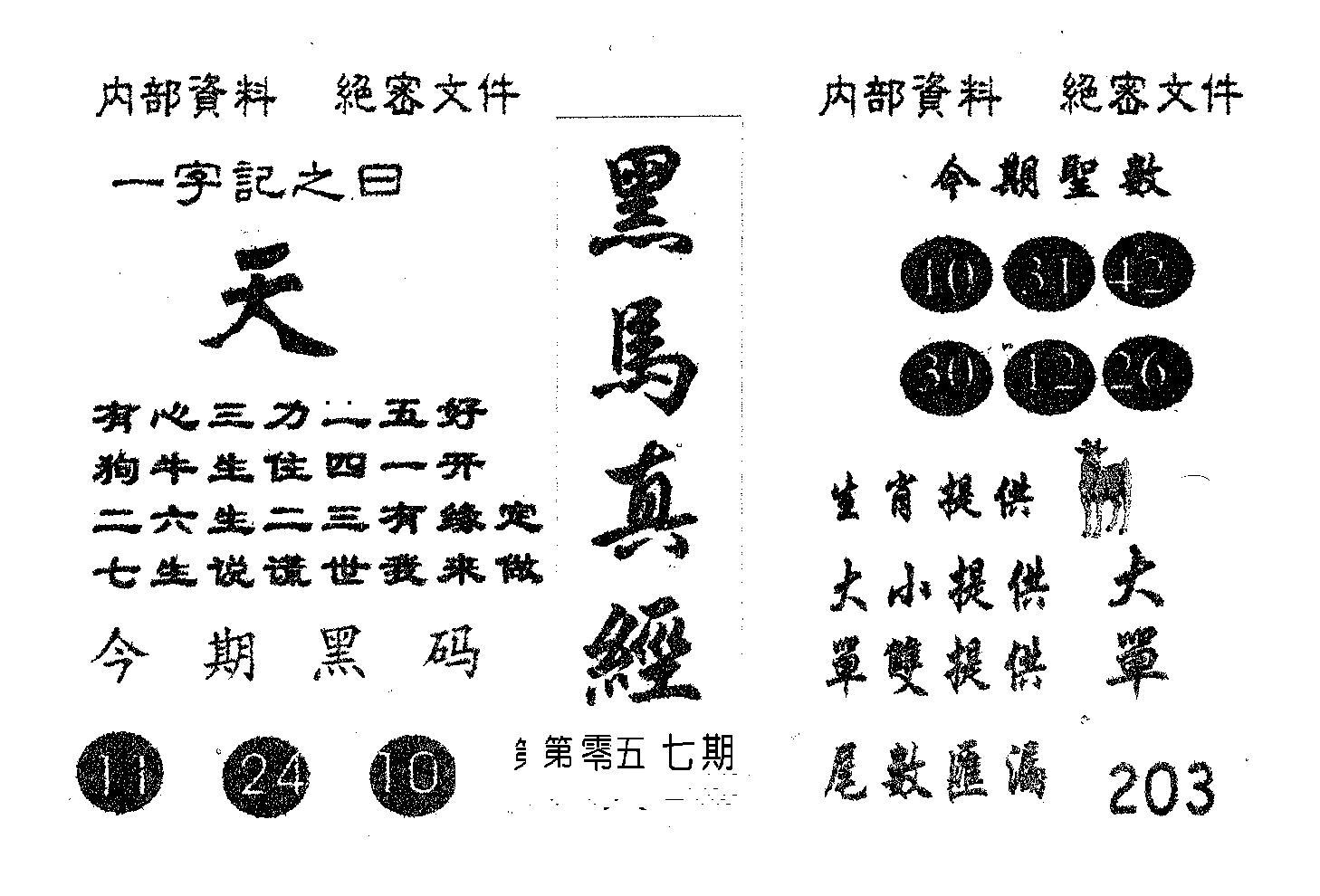057期黑马真经(黑白)