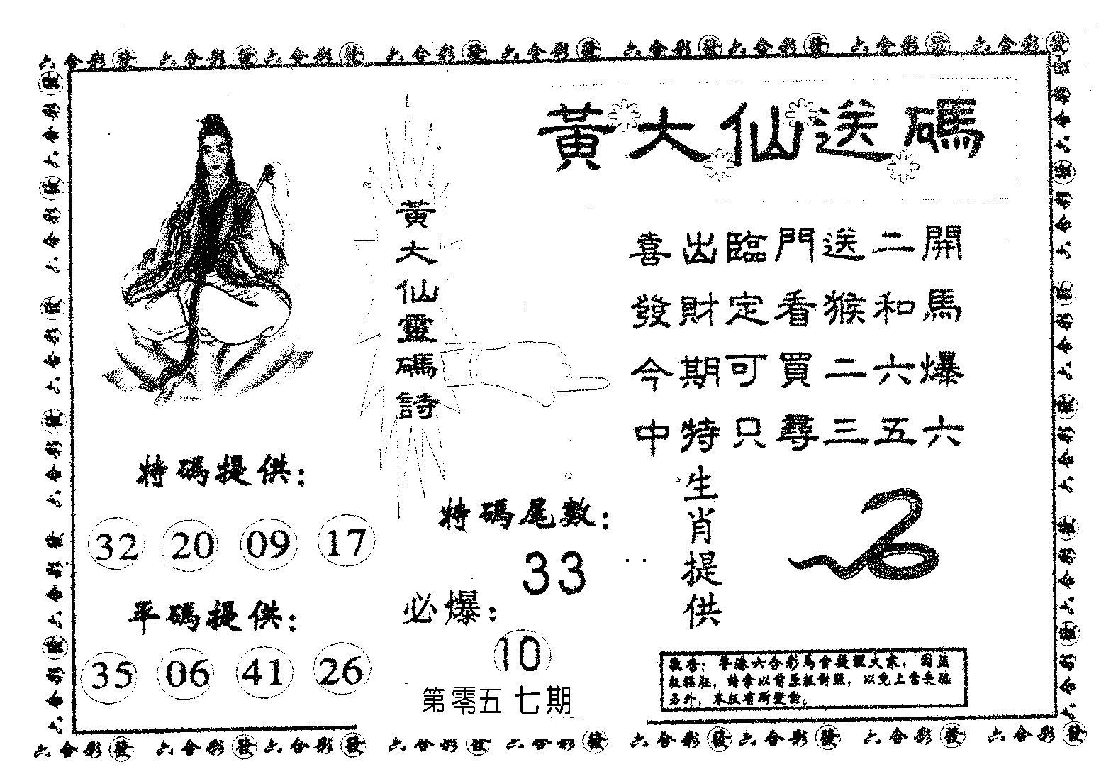 057期黄大仙送码A(黑白)