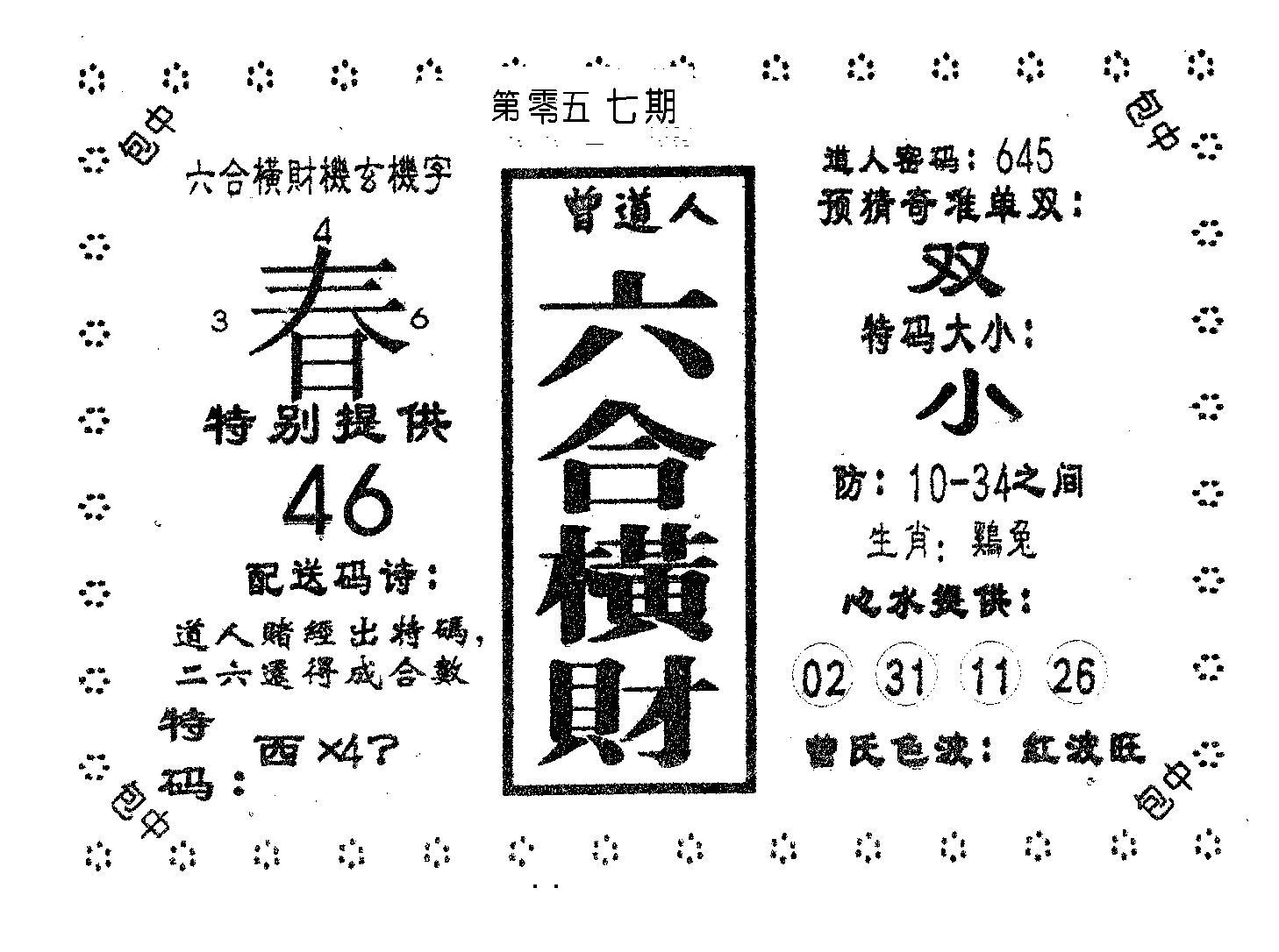 057期六合横财(黑白)