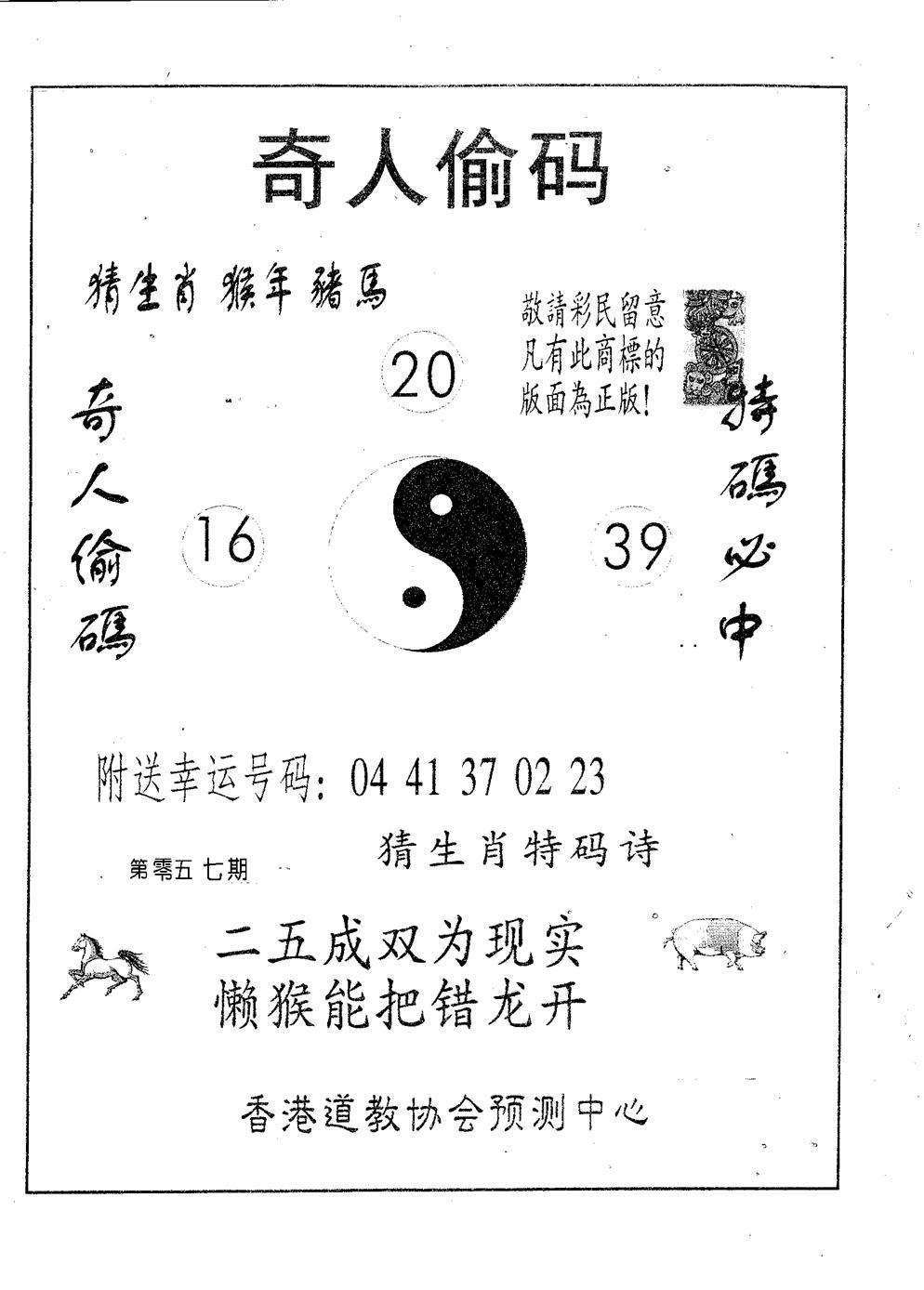 057期奇人偷码B(黑白)