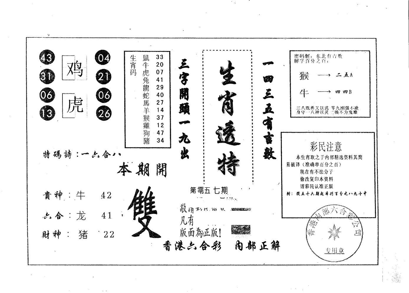 057期生肖透特(黑白)
