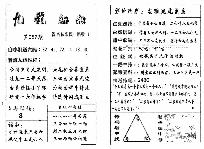 057期九龙新报(生肖版)(黑白)