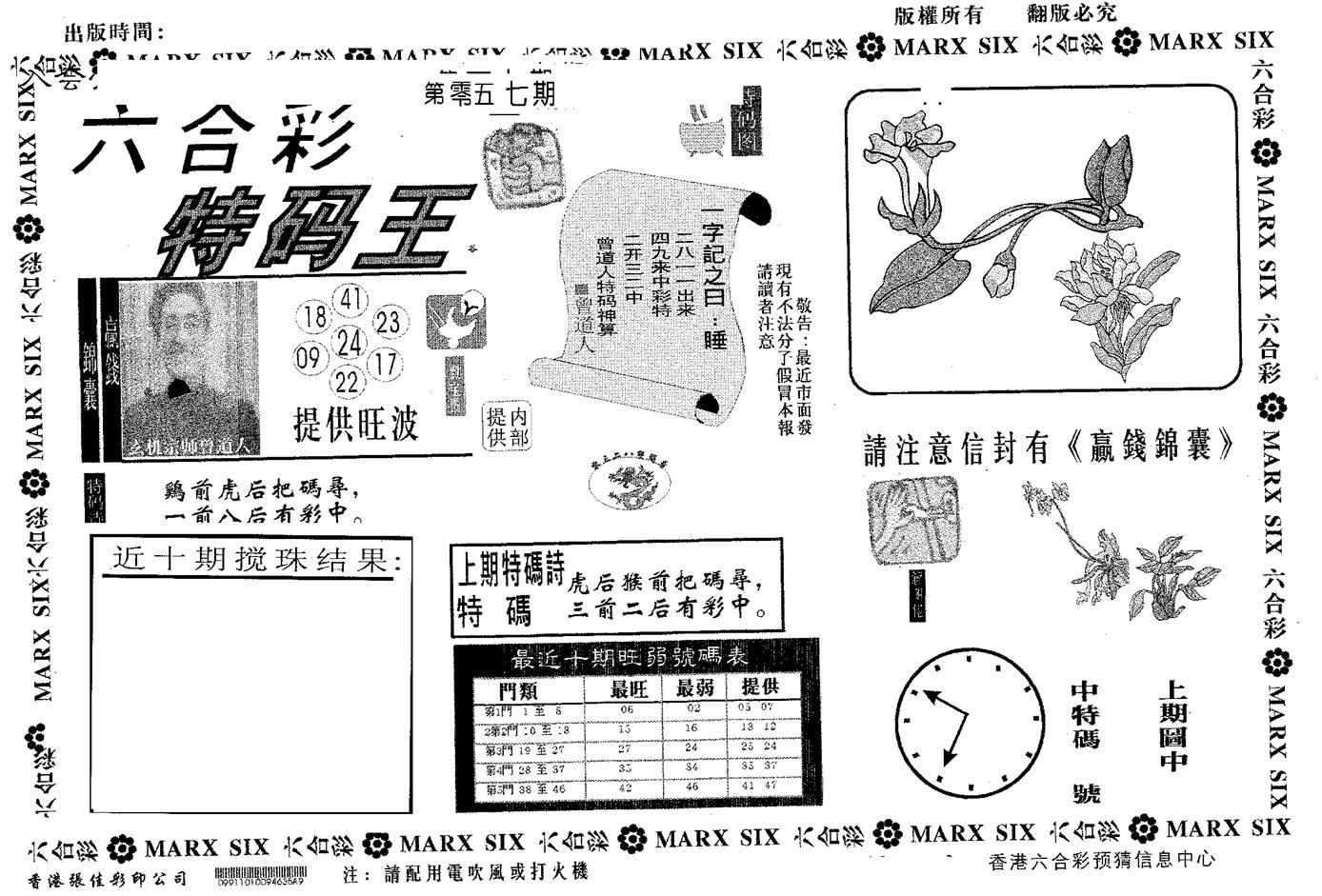 057期特码王B(黑白)
