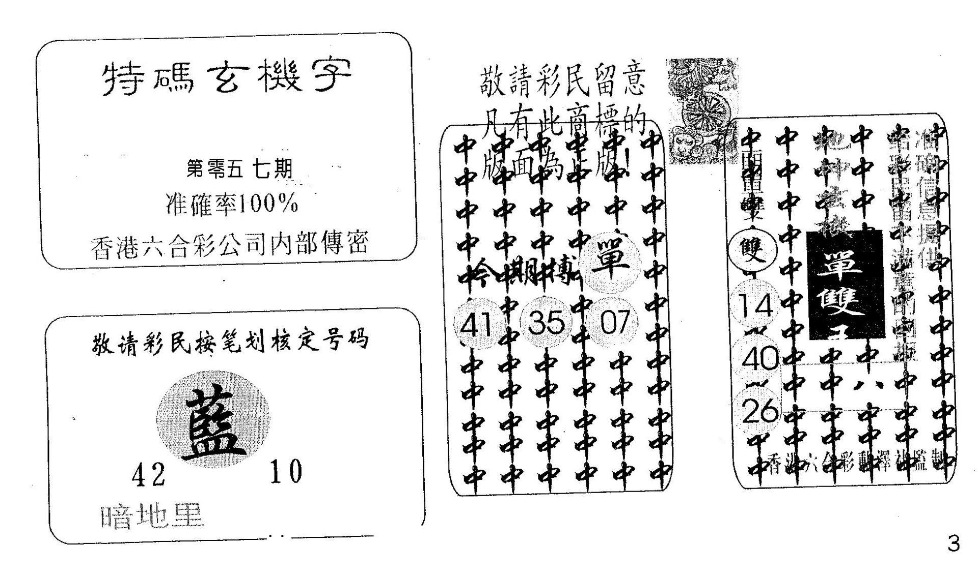 057期特码玄机字(黑白)