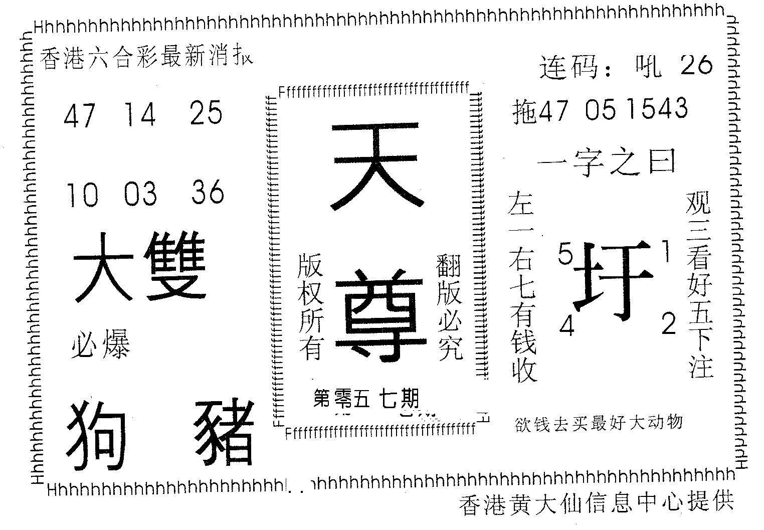057期天尊(黑白)
