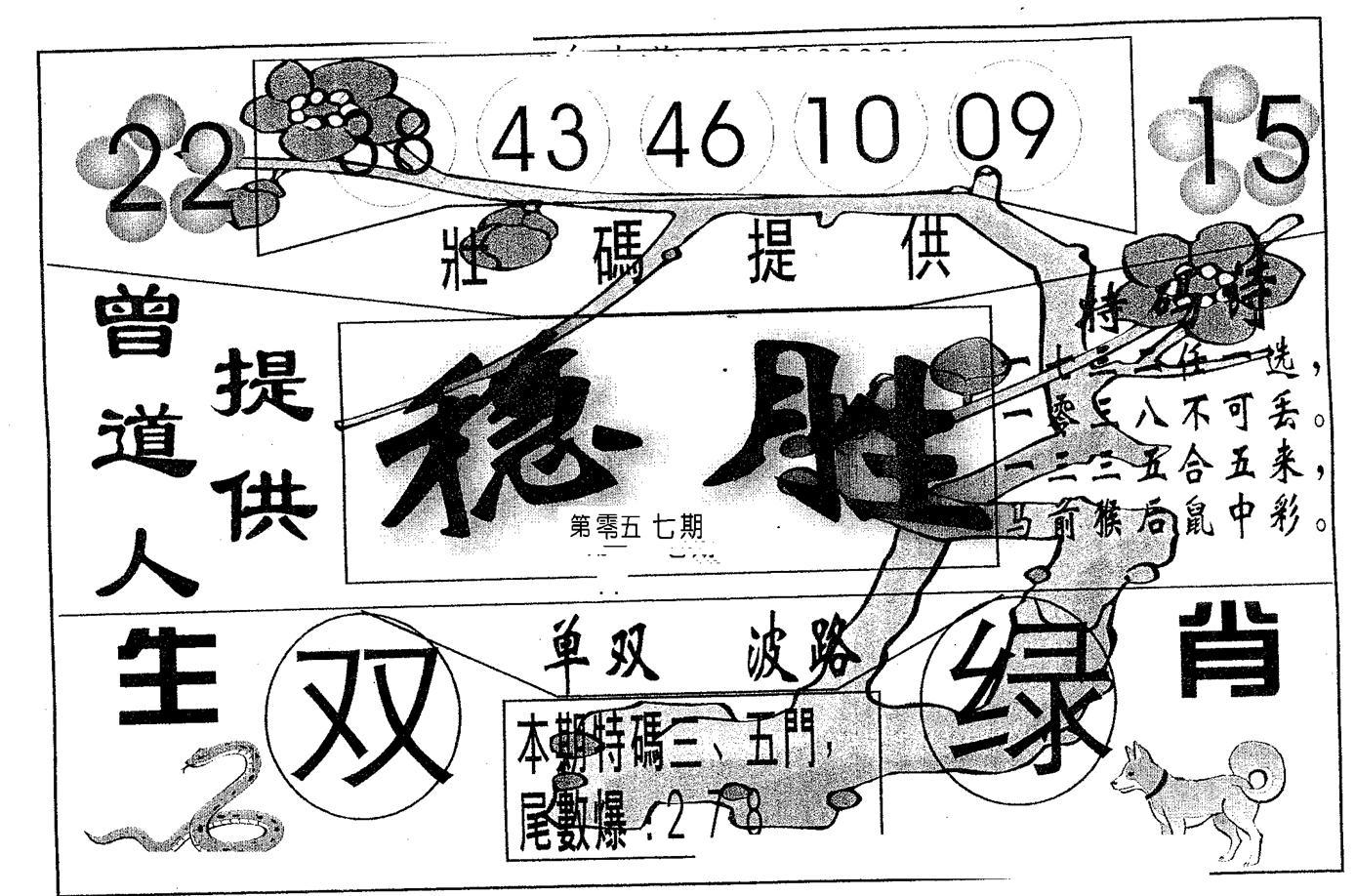 057期稳胜(黑白)