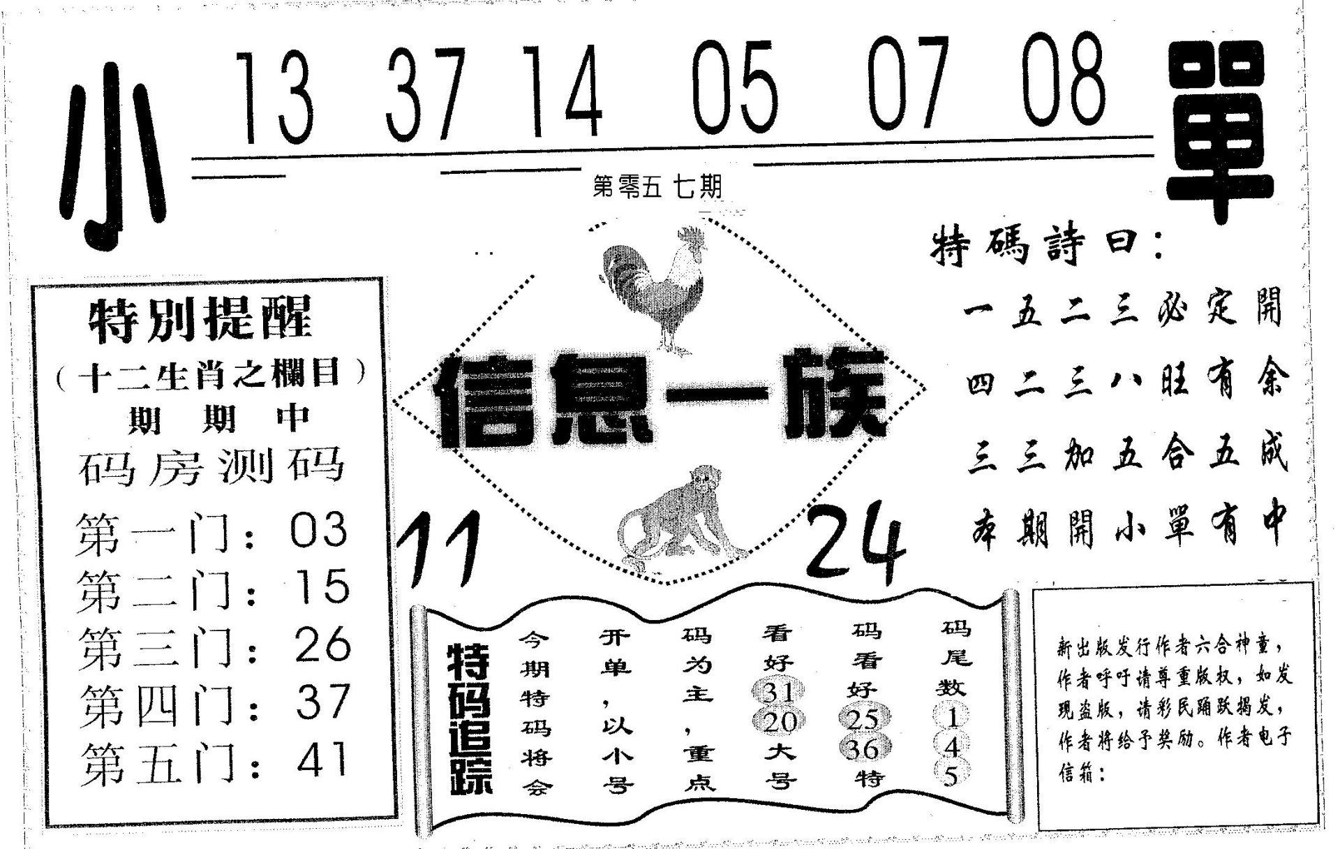 057期信息一族(黑白)