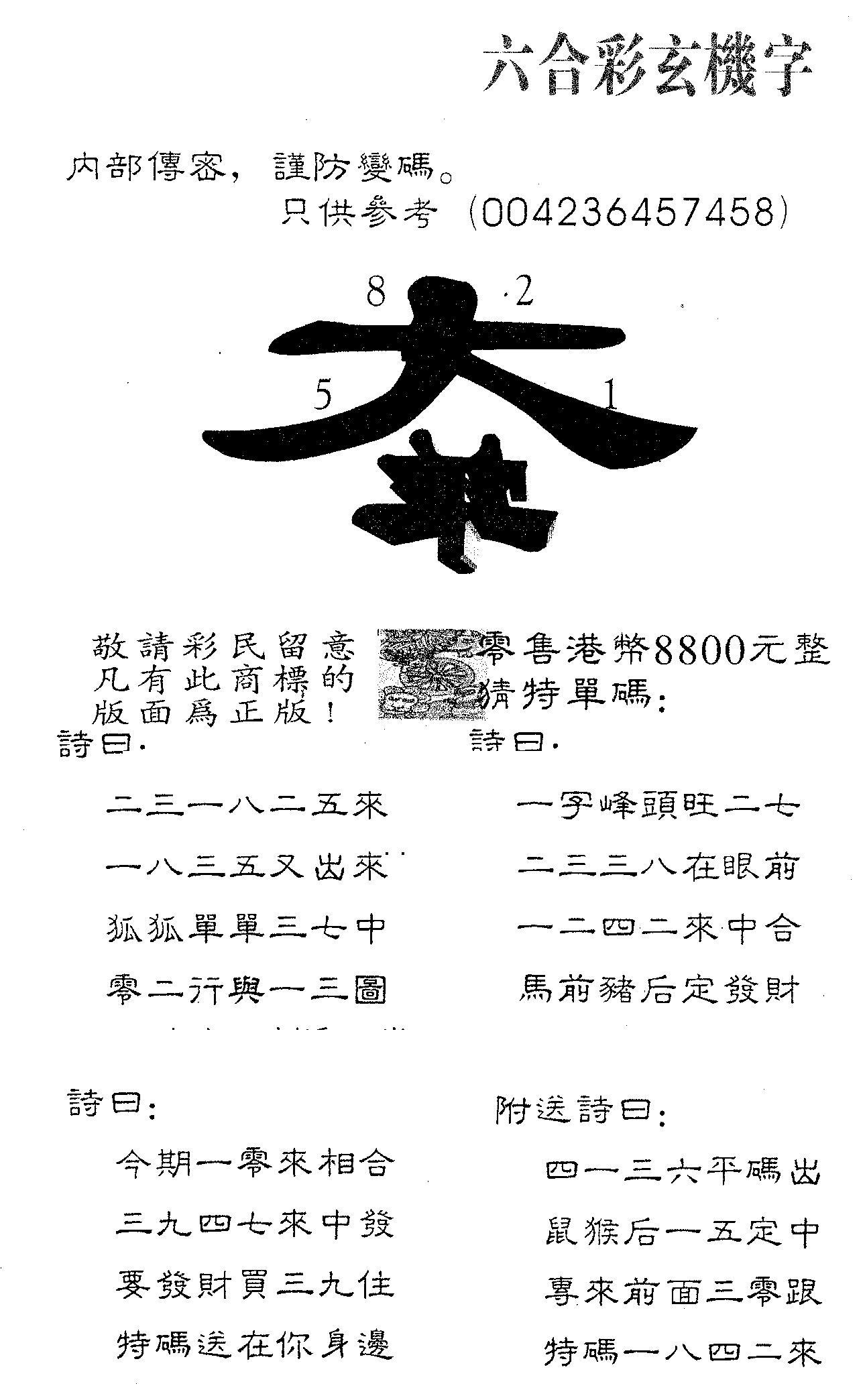 057期玄机字8800(黑白)