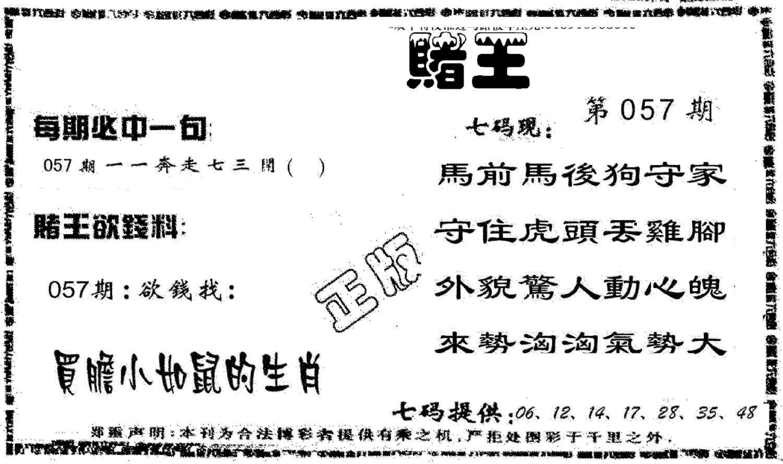 057期香港赌王(黑白)