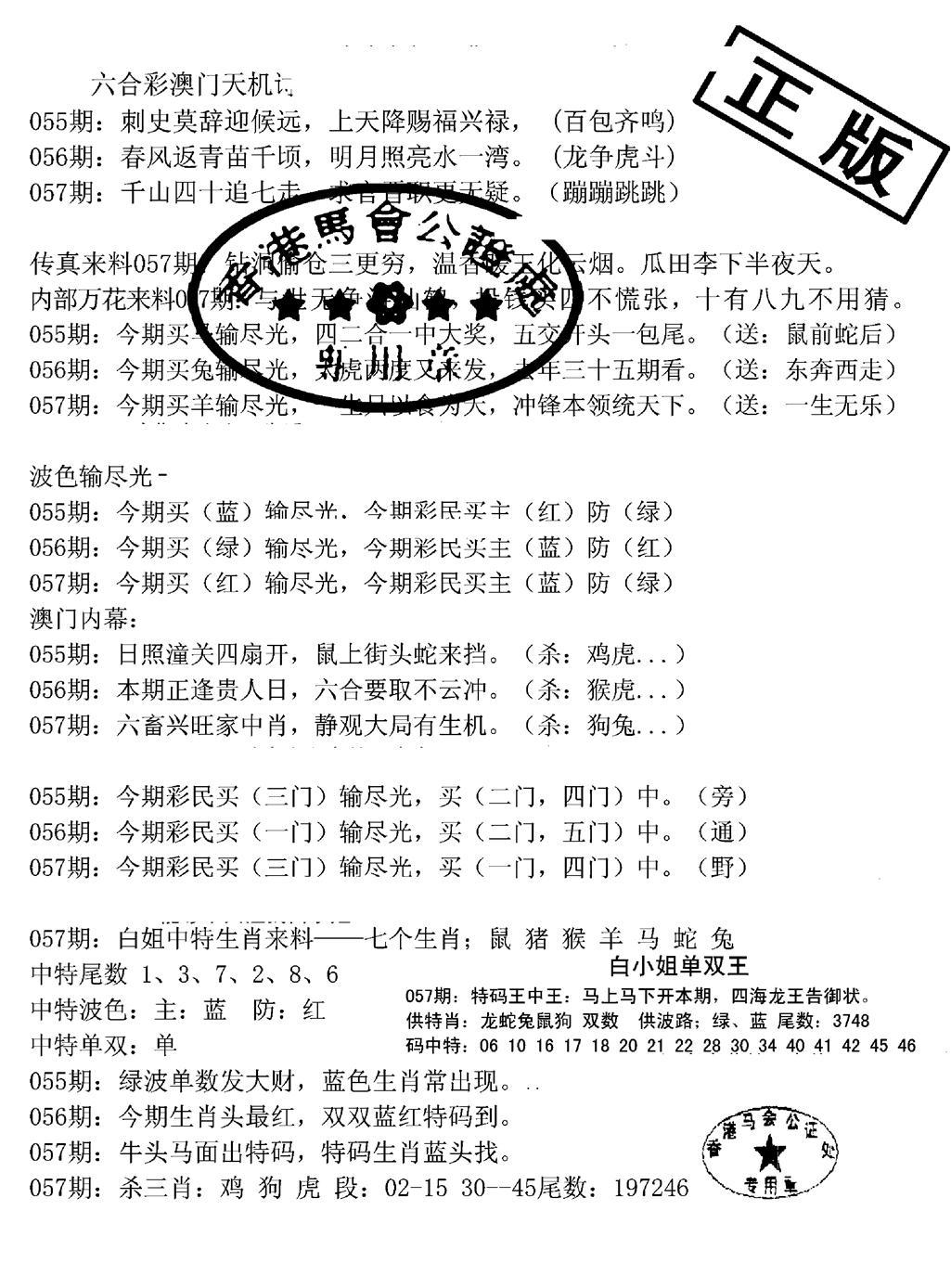 057期深圳特区报B(黑白)