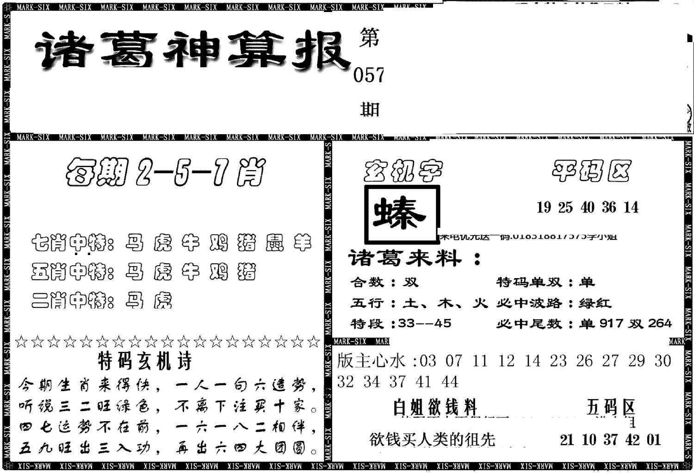057期另新诸葛神算报(黑白)