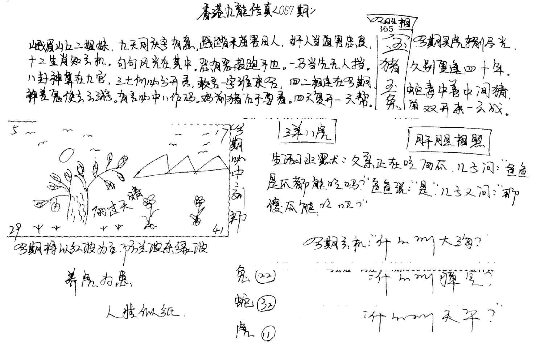 057期手写九龙内幕A(黑白)