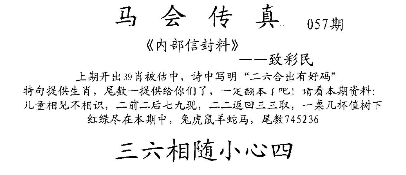 057期马会传真(黑白)