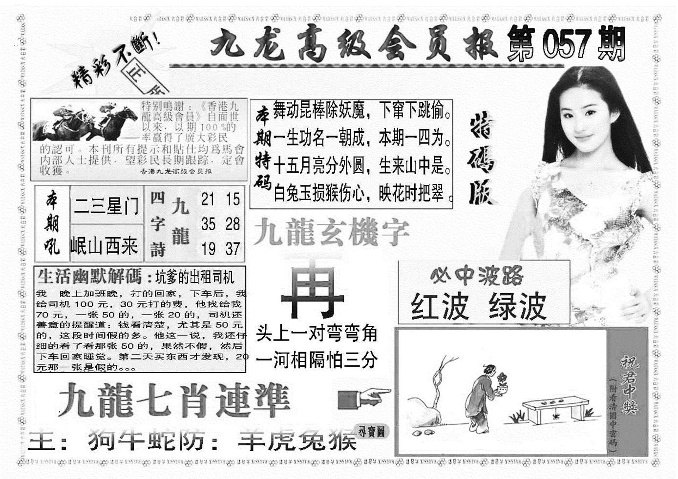 057期九龙高级会员报(黑白)