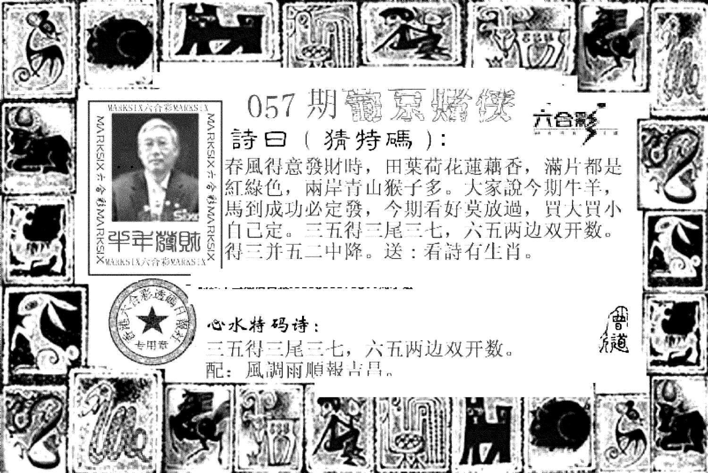 057期葡京赌侠(新)(黑白)