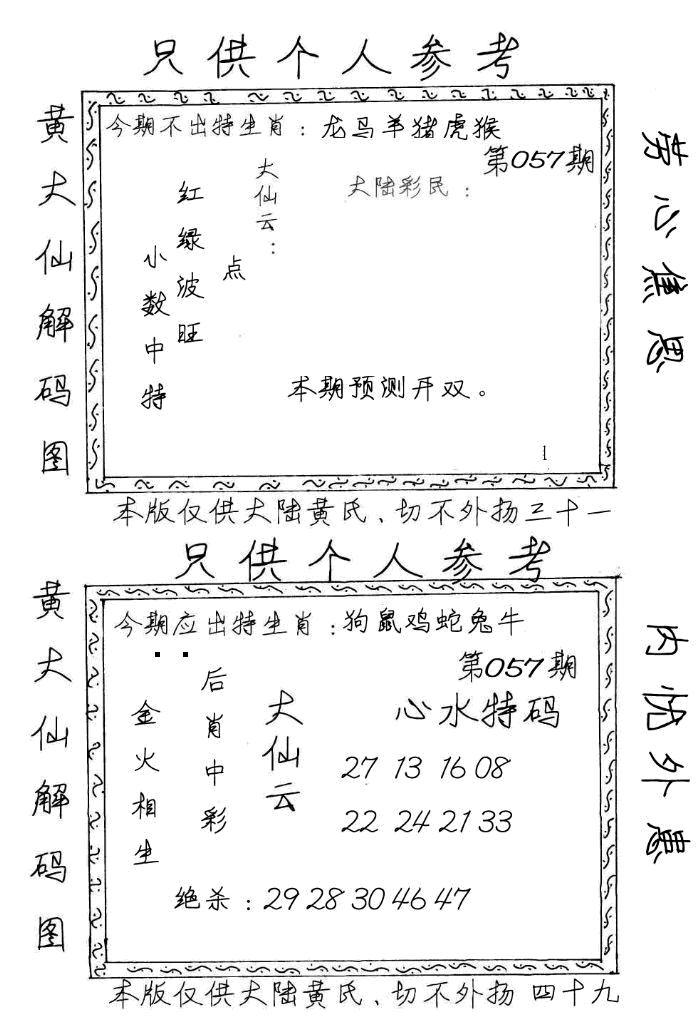 057期黄大仙梅花解码图(手写版)(黑白)