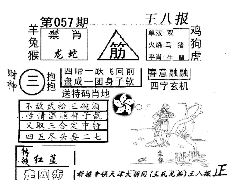 057期王八报(黑白)