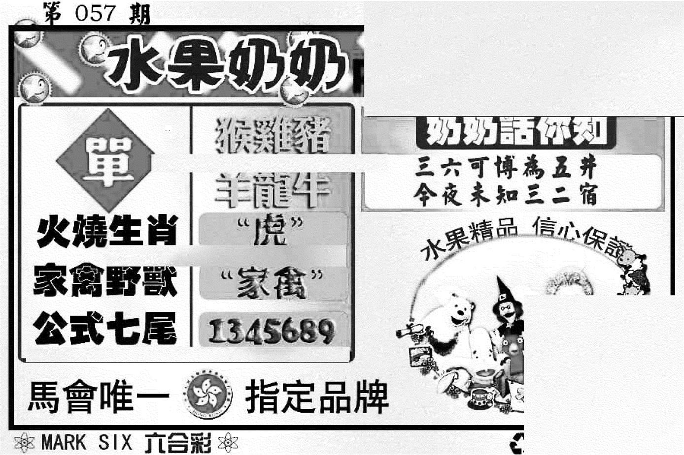 057期水果奶奶内幕(黑白)