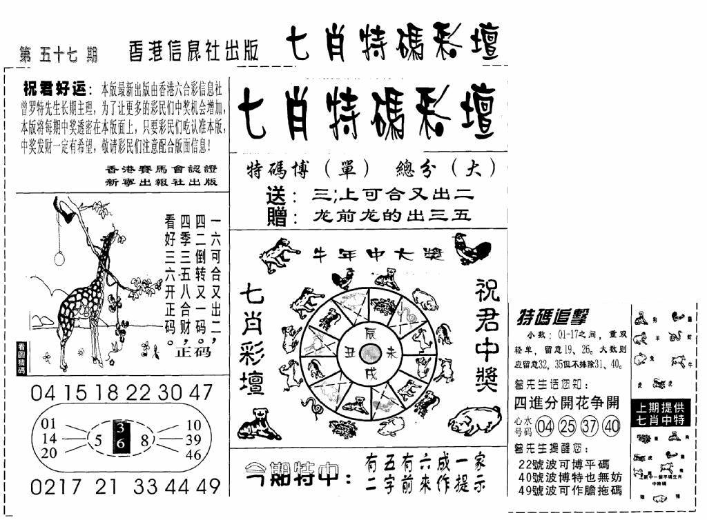 057期七肖特码彩坛(黑白)