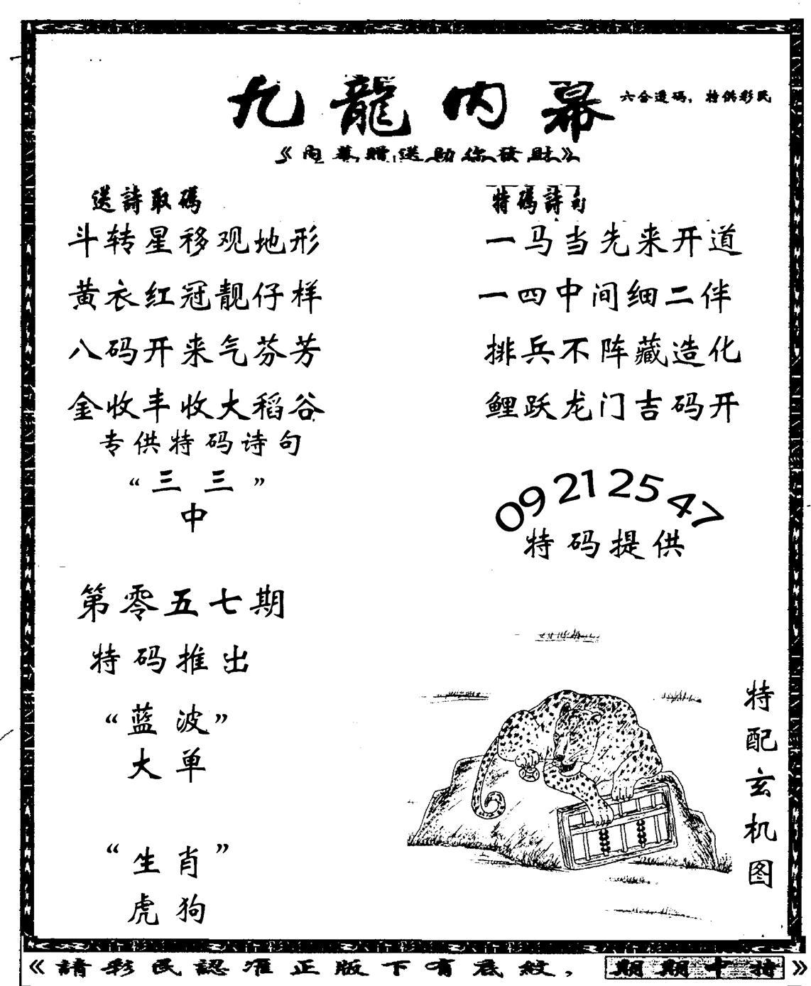 057期老九龙内幕(黑白)