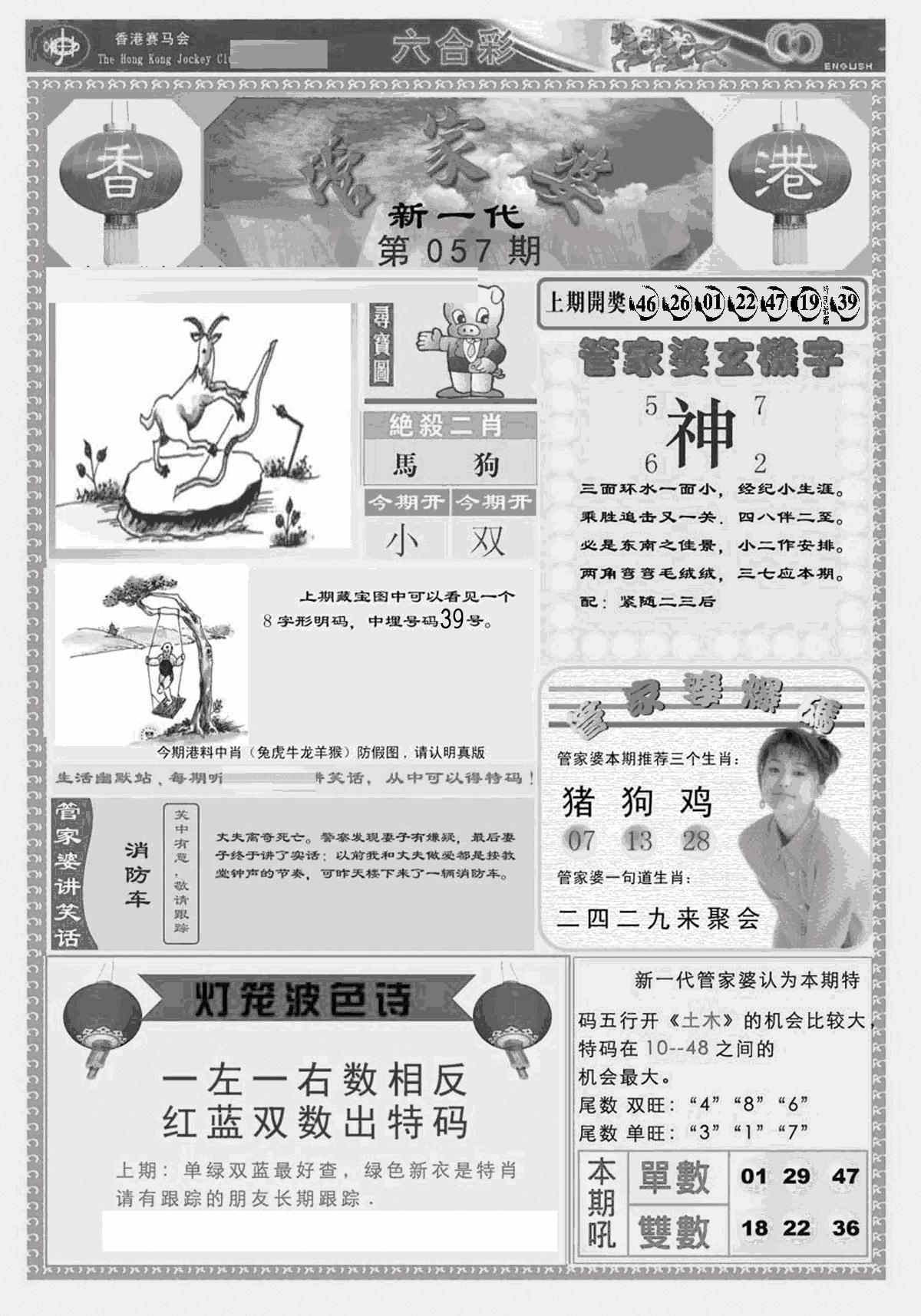 057期新当天报-3(黑白)