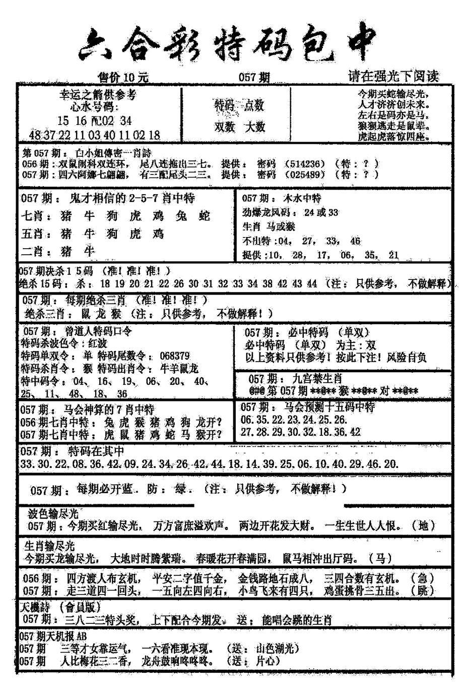 057期六合彩特码包中(黑白)
