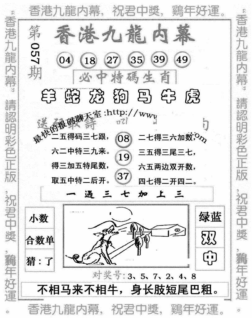 057期九龙内幕七肖图(黑白)
