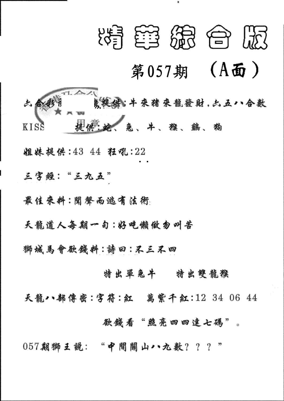057期精华综合A(黑白)
