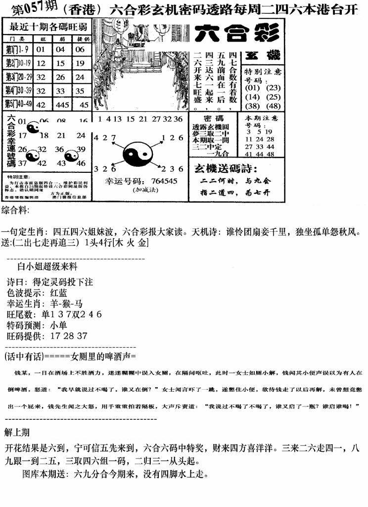 057期钻石玄机B(黑白)