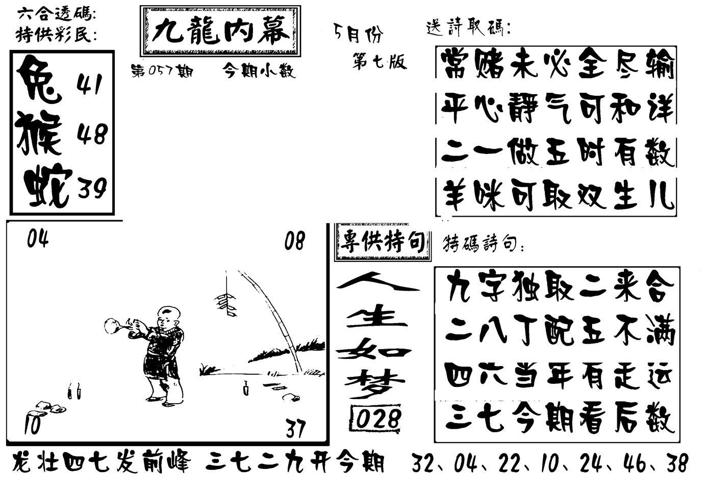 057期香港九龙传真-3(黑白)