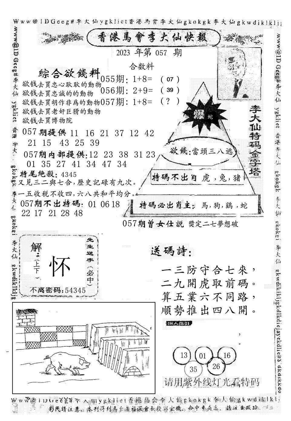 057期另版李大仙快报(黑白)