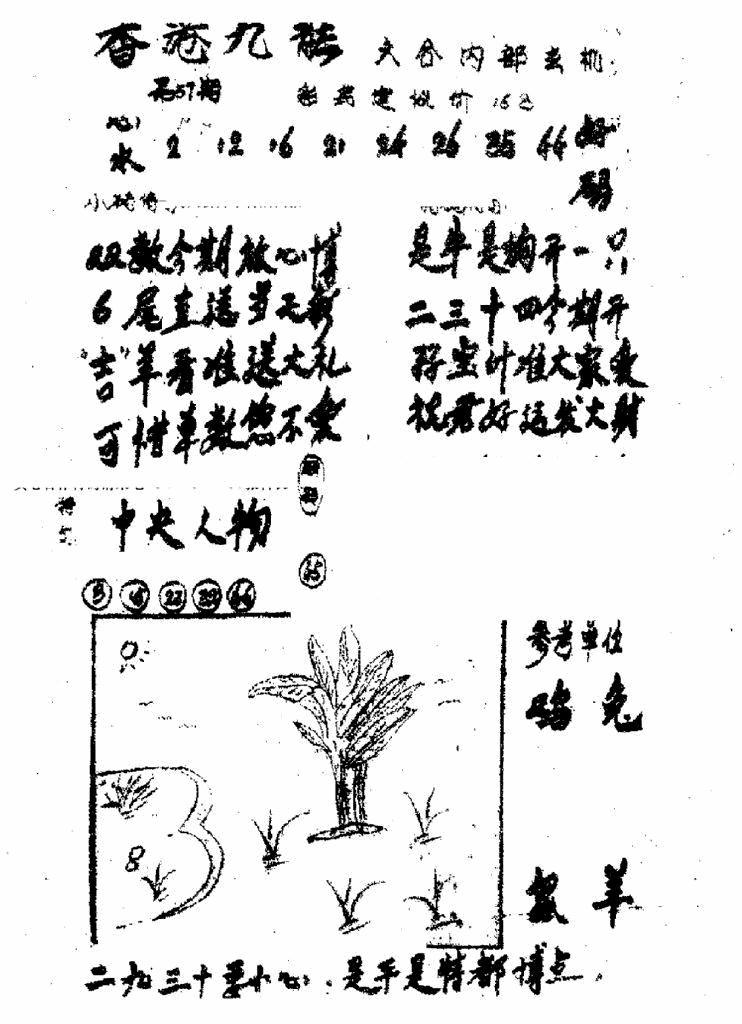 057期香港九龙传真1(手写版)(黑白)