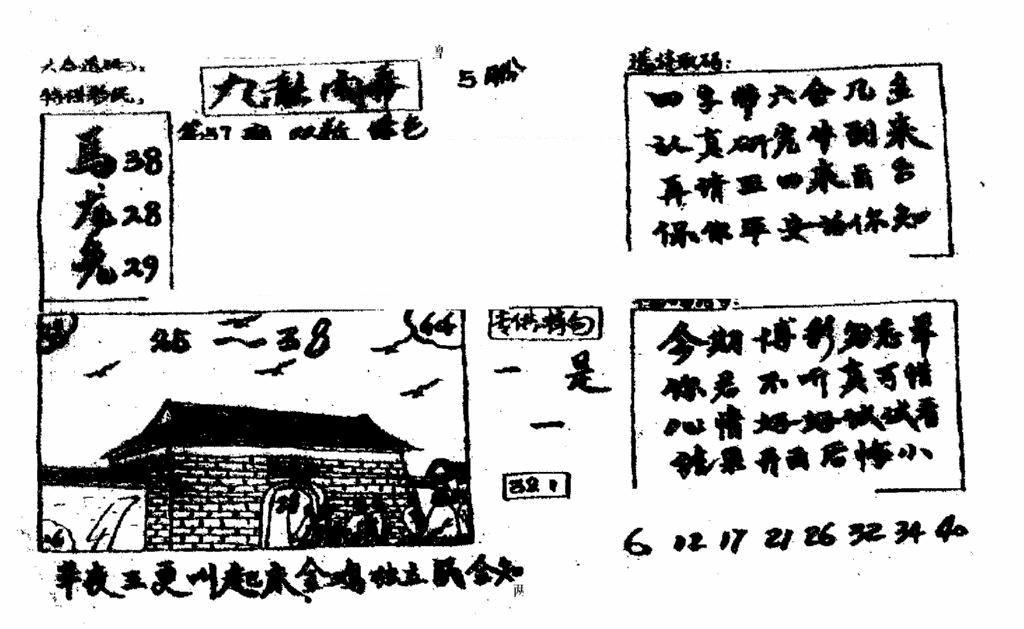 057期香港九龙传真2(手写版)(黑白)