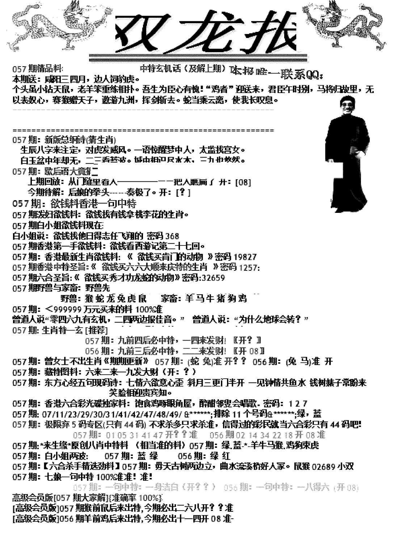 057期双龙报A(黑白)