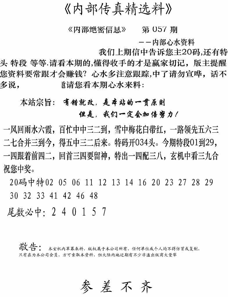 057期内部传真精选料(黑白)