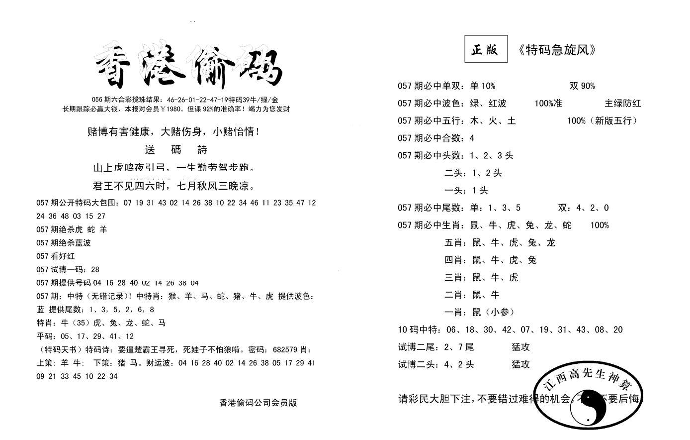 057期偷码必中单双(黑白)
