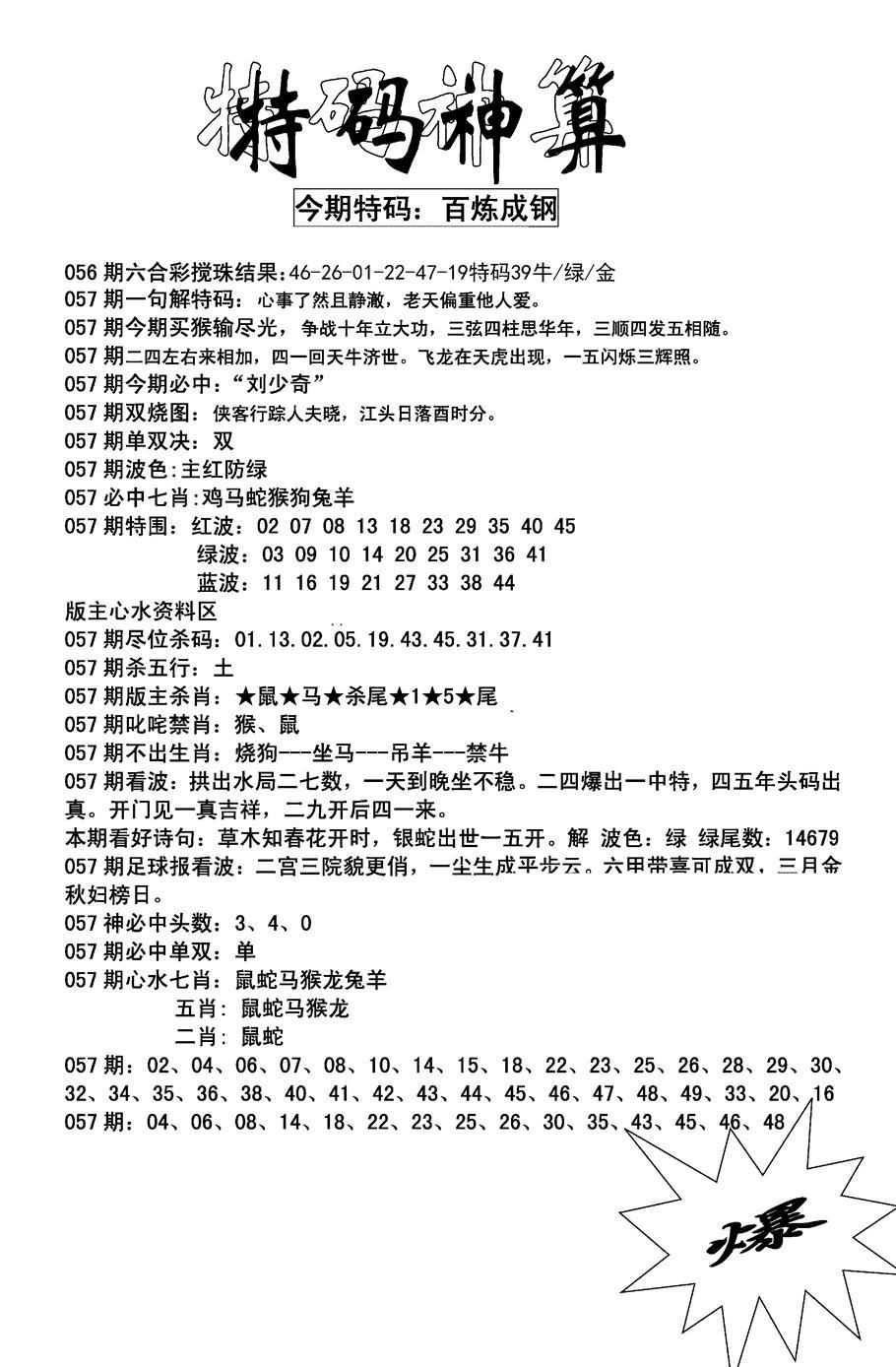 057期特码神算(黑白)