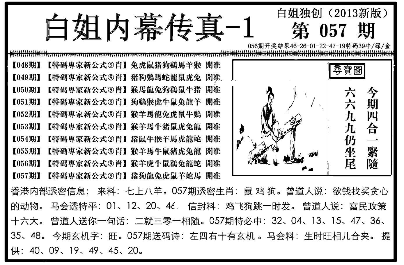057期白姐内幕传真-1(黑白)