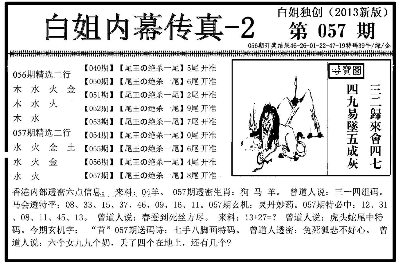 057期白姐内幕传真-2(黑白)