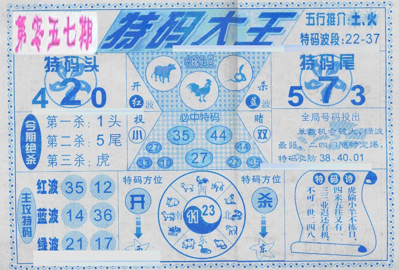 057期特码大王(黑白)