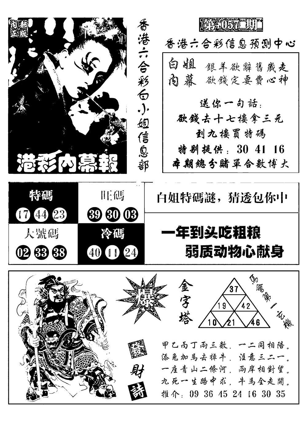 057期港彩内幕报(黑白)