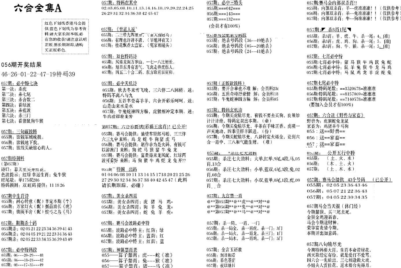 057期六合全集A(黑白)