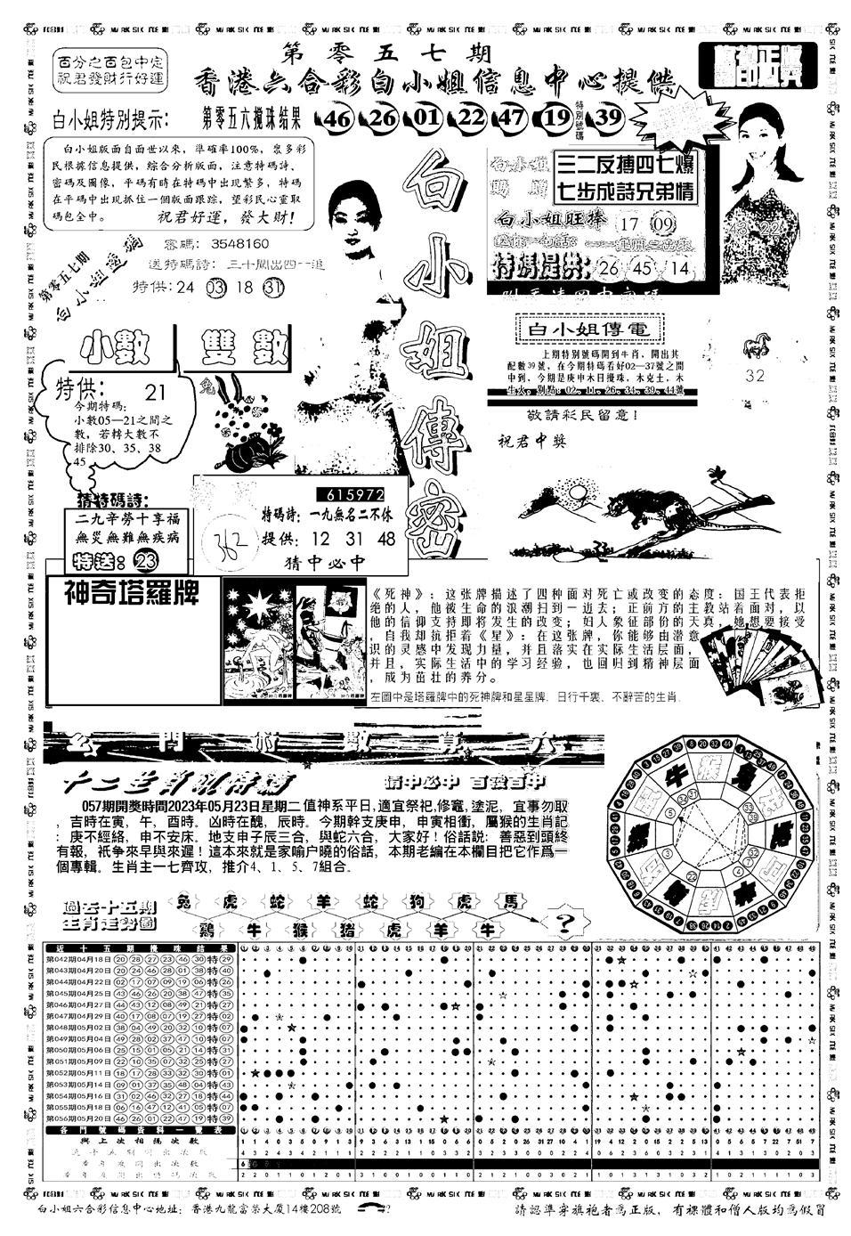 057期新版白小姐祺袍A(黑白)
