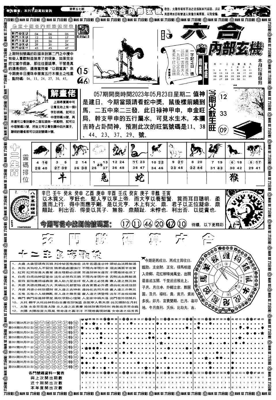 057期新版内部玄机A(黑白)