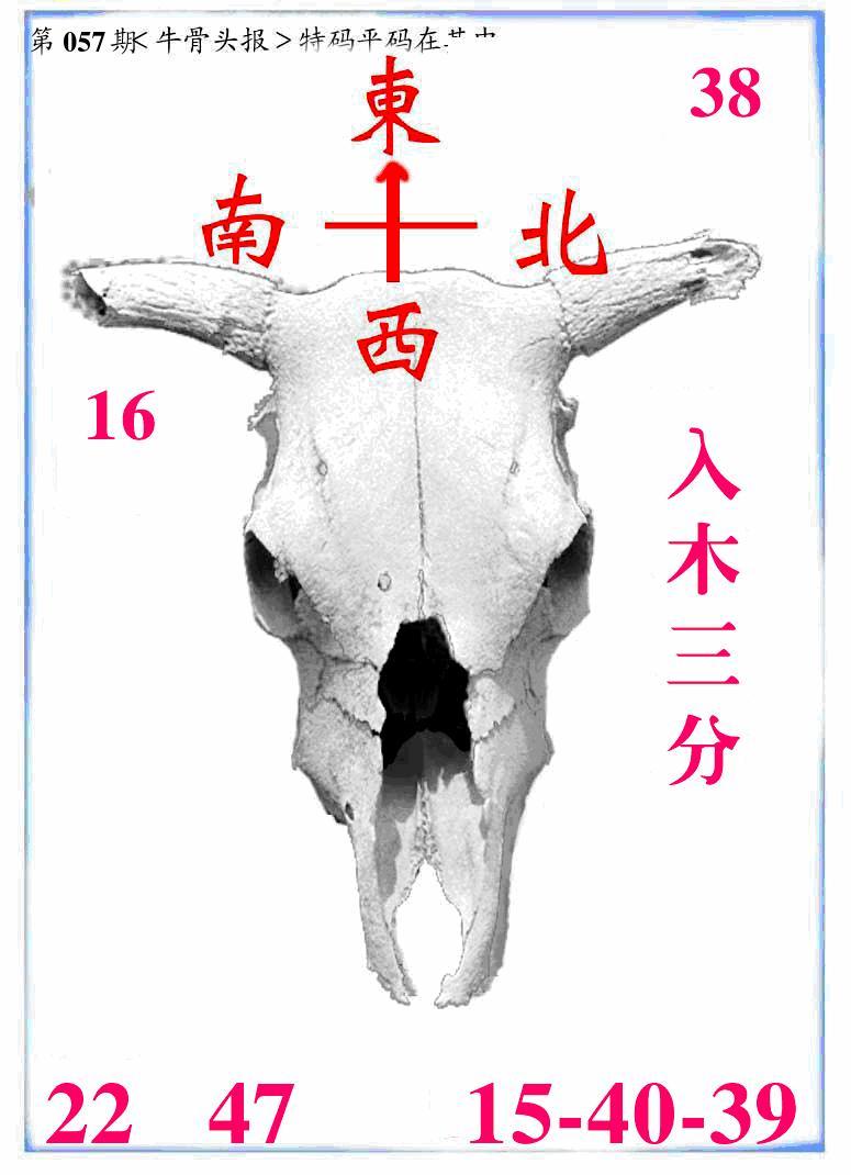 057期牛派系列7(黑白)