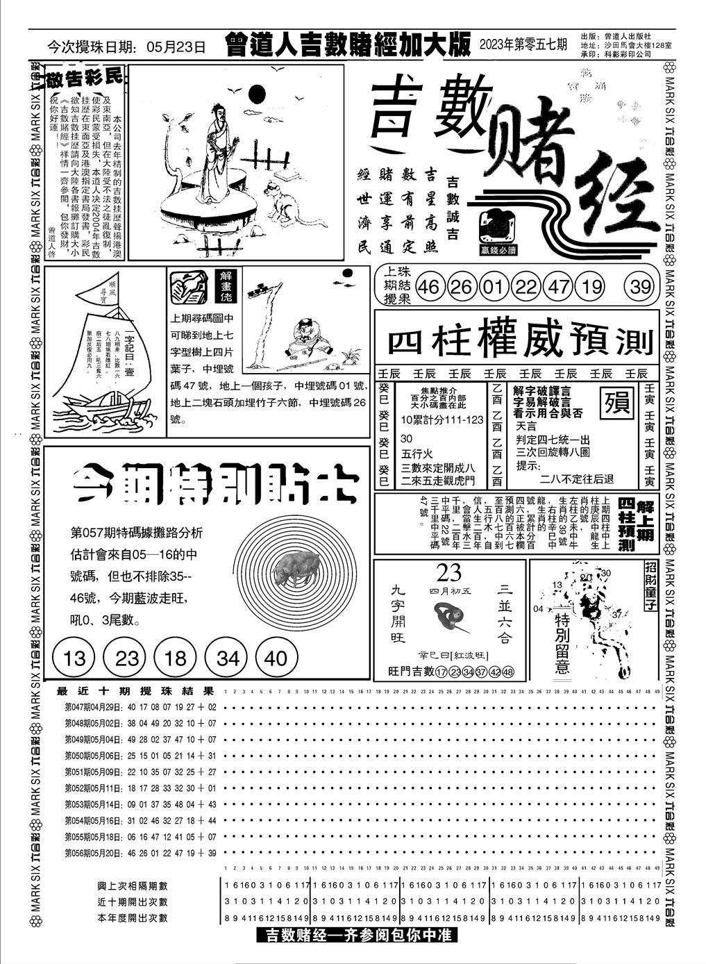057期大吉数A(黑白)