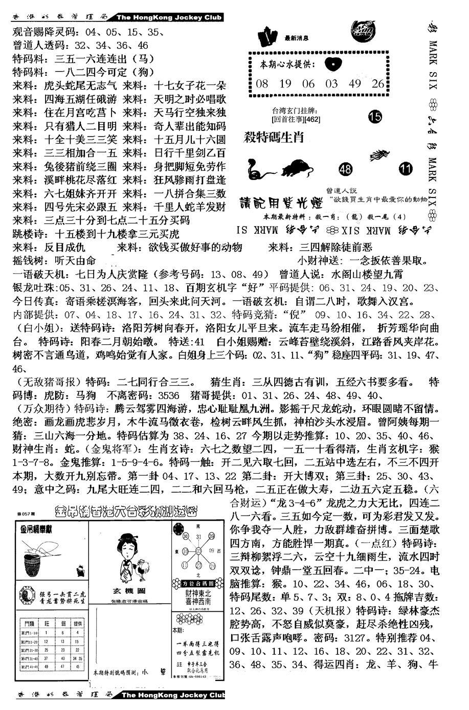 057期马会版综合B(黑白)