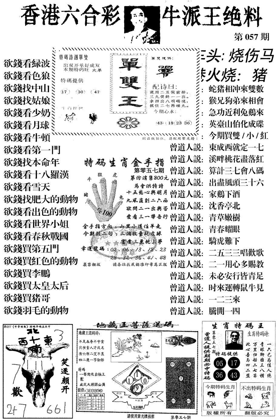 057期香港牛派王绝料(黑白)